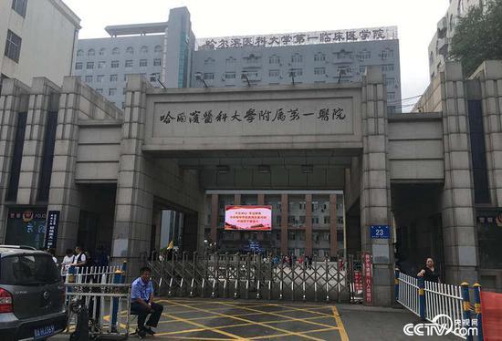 纠纷发生在哈医大一院住院处门口