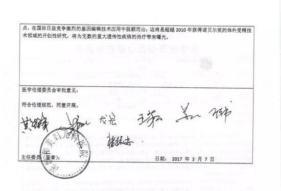 网上流传的深圳和美妇儿科医院医学伦理委员会的审查申请书
