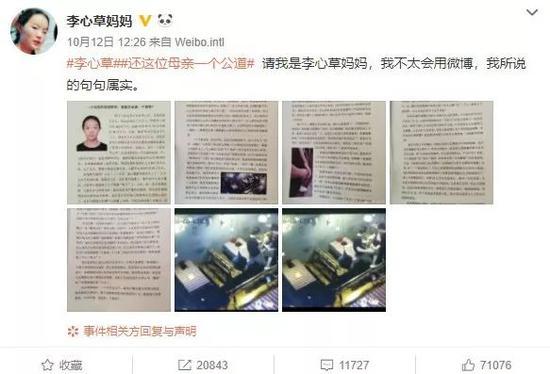 媒体评云南少女李心草之死:真相