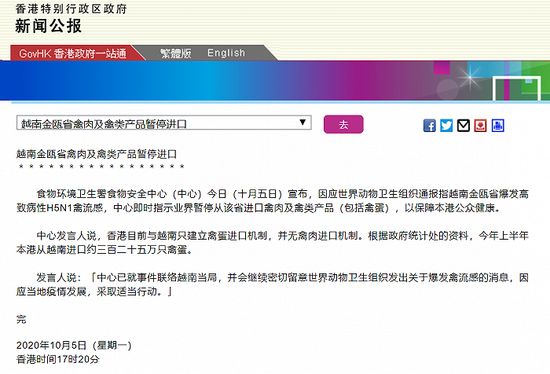 越南金瓯省爆发高致病性H5N1禽流感,香港暂停进口其禽肉及禽类产品图片