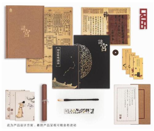 《谜宫•如意琳琅图籍》设计方案。故宫出版社供图