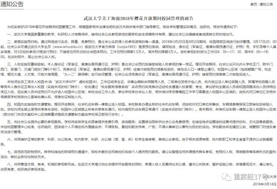 ▲3月14日,武汉大学发布《武汉大学关于加强2018年樱花开放期间校园管理的通告》。图片来源/武大官方网站