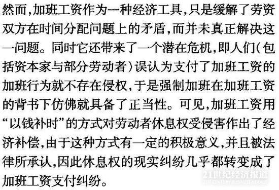 来源:截图自陈慧妮、黄镇《劳动者休息权侵权行为之认定――基于168份判决文书的研究》/《学术探索》2018年第6期