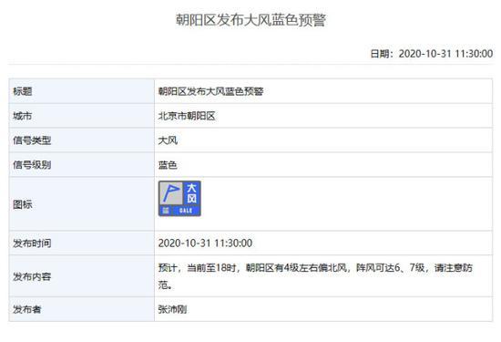 注意防范!北京多区发布大风蓝色预警图片