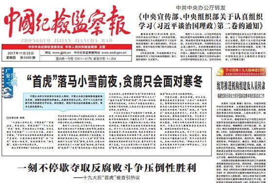 2017年11月23日的《中国纪检监察报》头版。