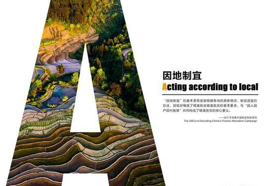26个字母看中国脱贫制胜密码图片