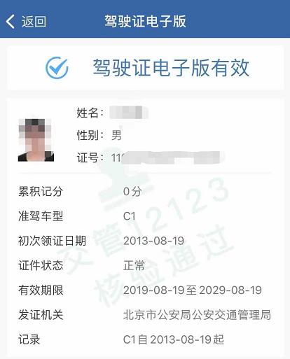 北京版电子驾照上线 记者体验5分钟申领成功 还能换照片