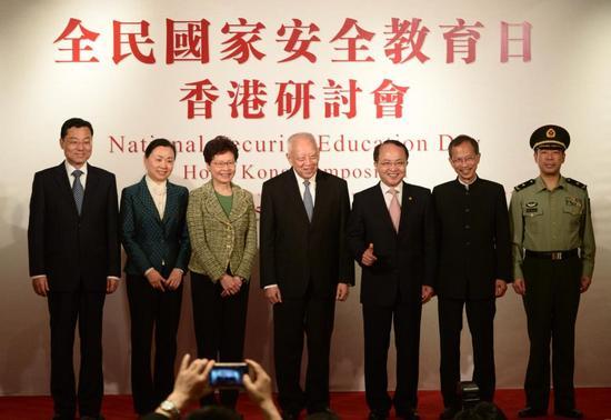 香港今日首次举行全民国家安全教育日研讨会(图:港媒)