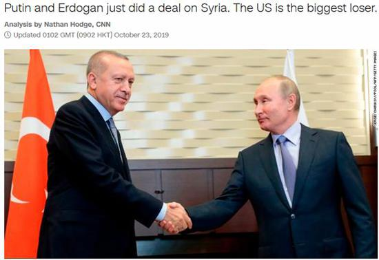▲Putin and Erdogan just did a deal on Syria。 The US is the biggest loser。 (Via CNN)