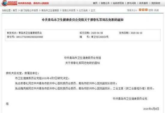 院内感染两例本地病例,青岛医院两名副院长被免职图片