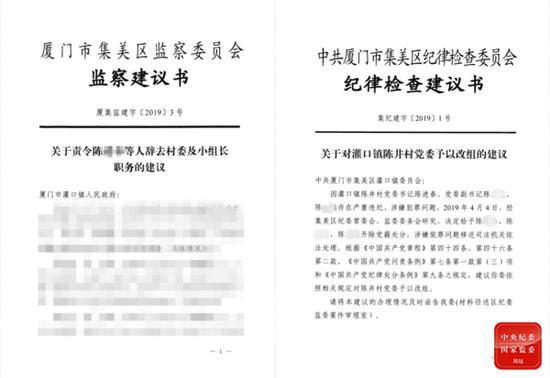 这地党委班子13人集体违纪违法 开会研究怎么收回扣