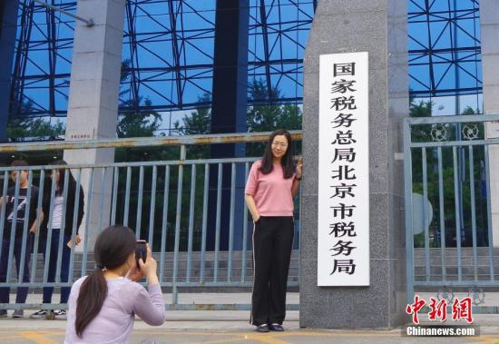 资料图:6月15日,新组建的国家税务总局北京市税务局正式挂牌成立。中新社记者 贾天勇 摄