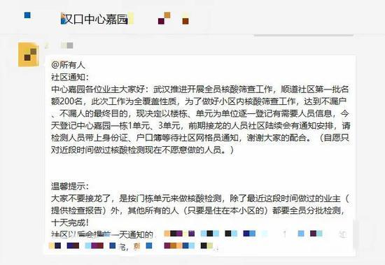 武汉全员核酸筛查启动!多小区组织居民接受核酸检测图片