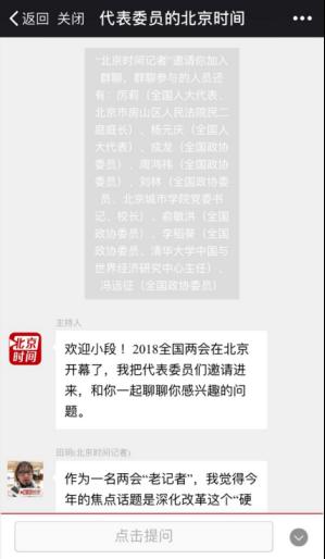 北京时间喊你加入两会群聊 朋友圈要炸了