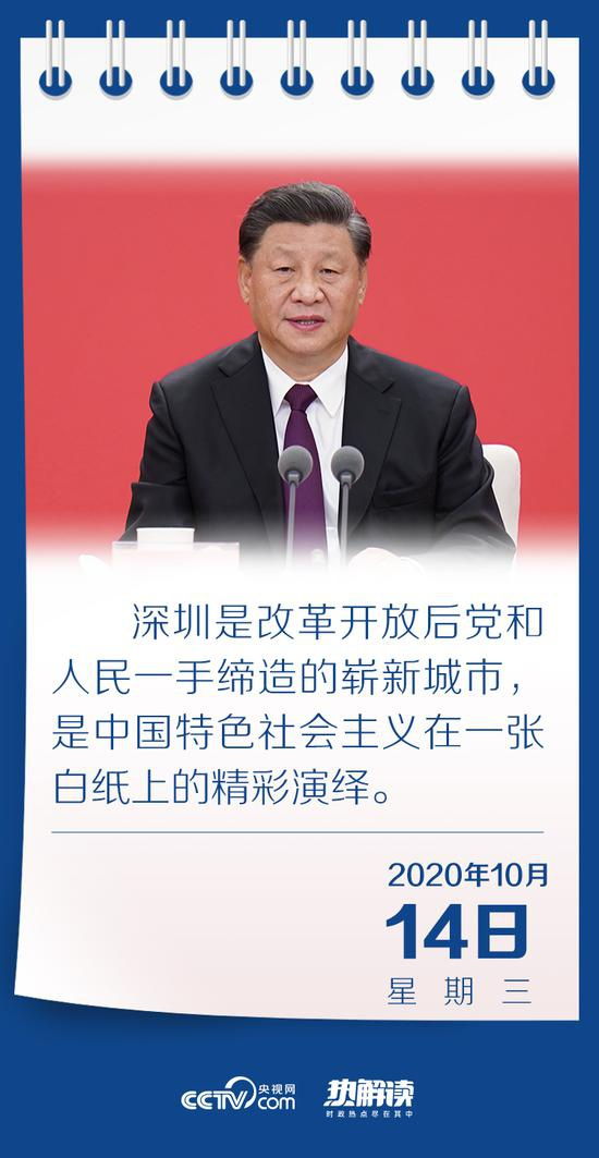 """深圳庆生,如何理解习近平""""一张白纸""""的比喻图片"""