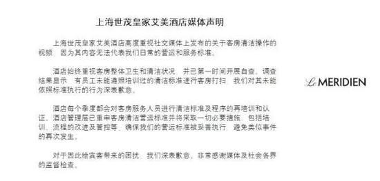 上海世茂皇家艾美酒店声明