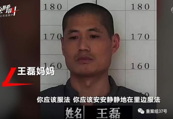 ▲王磊母亲表示,希望儿子可以好好改造,不要再越狱。新京报我们视频截图
