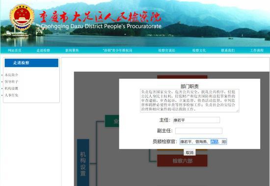 唐浩为大足区人民检察院检察一部一名员额检察官。网络截图