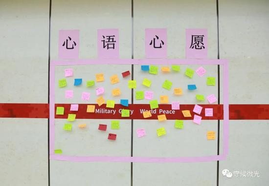 2月21日,武汉市洪山体育馆方舱医院A区内,心愿墙上贴满了患者的寄语。