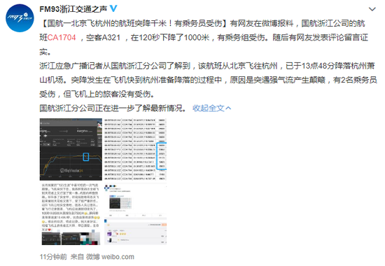 国航一北京飞杭州的航班突降公里!有乘务员受伤(图1)