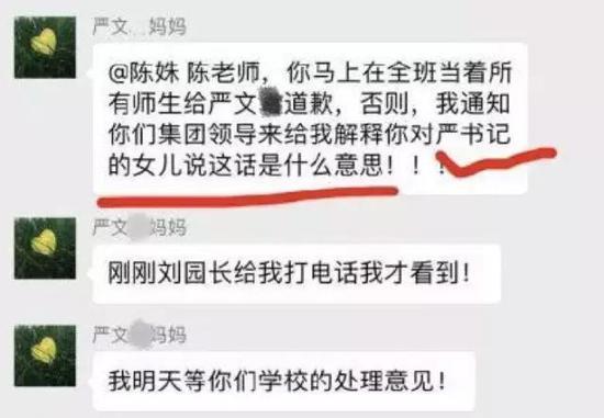 """媒体:""""严书记""""被查非偶然 这些人都""""安全""""不了"""