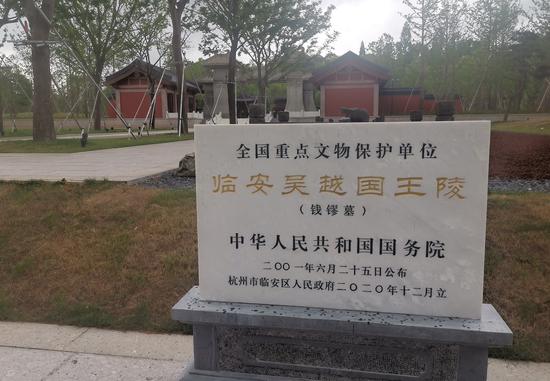 """新华社评杭州帝王陵被盗:盗墓贼可恨 """"守陵人""""也难辞其咎"""