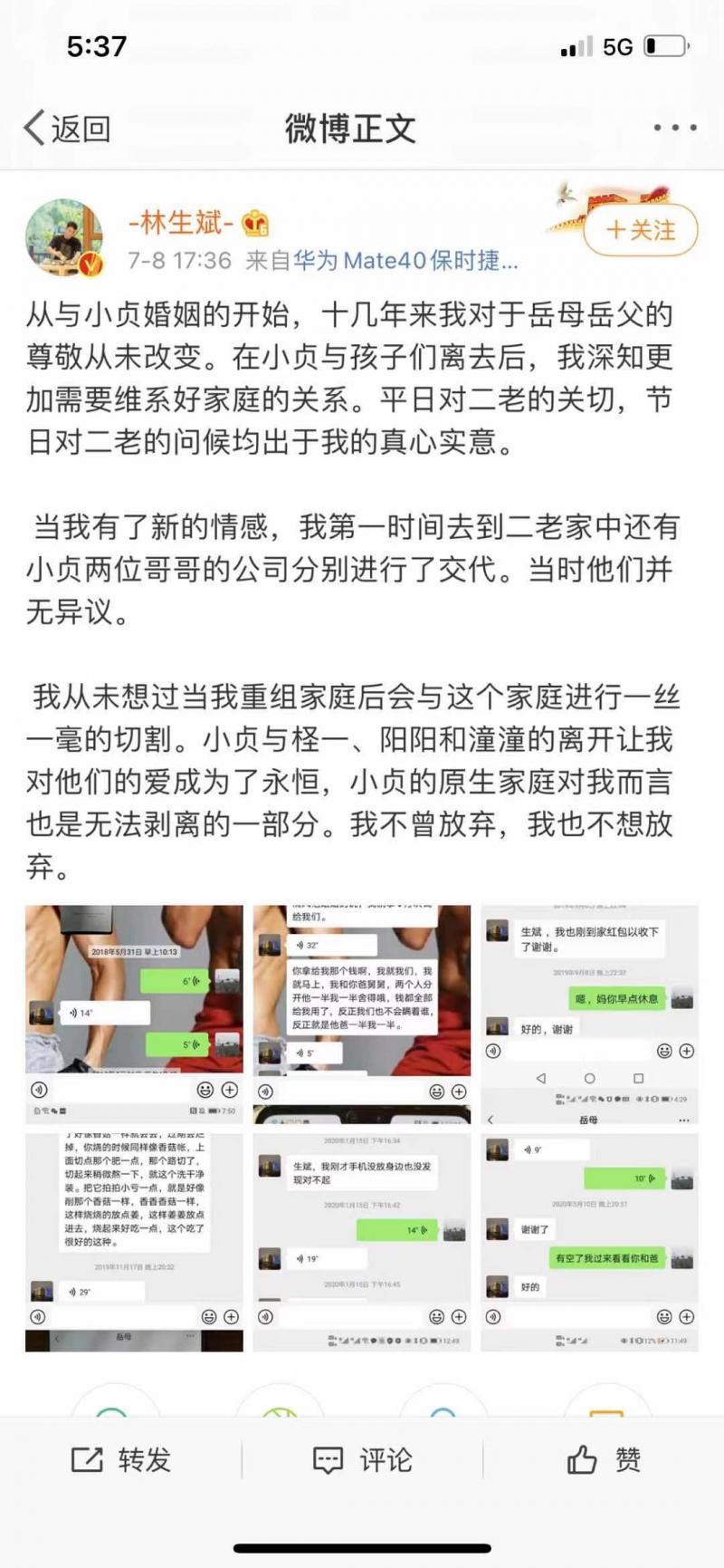 林生斌发文回应再婚:有新感情后第一时间向岳父母交代