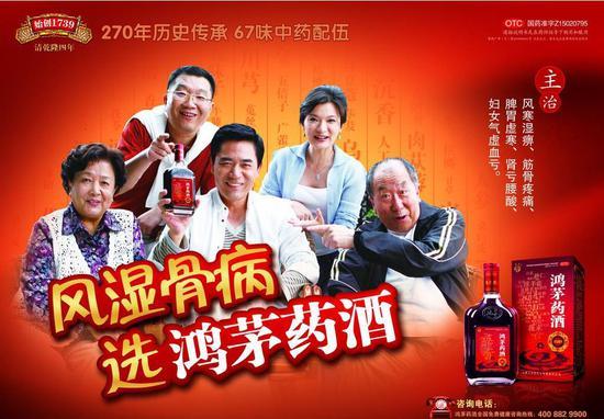 鸿茅药酒明星代言广告海报