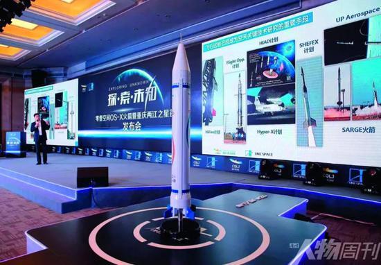 """零壹空间OS-X火箭""""重庆两江之星""""模型"""