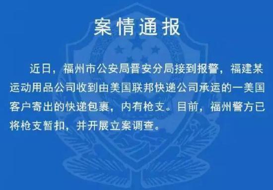 <b>媒体:往中国寄枪 联邦快递哪来的胆子跟中国找茬?|华为</b>