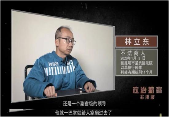 """敢扇副省级领导一巴掌 云南再批""""地下组织部长""""图片"""