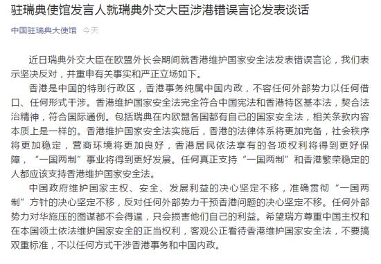 【sky平台注册】就香港国安法发sky平台注册图片