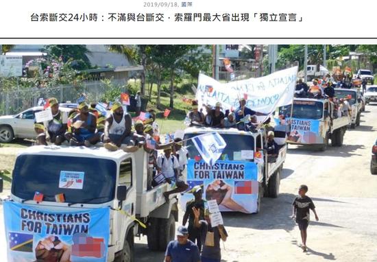 """(图为去年所罗门群岛宣布与台湾断交后,该省还曾组织当地一些人上街表示抗议,并且当时就威胁要""""独立"""")"""