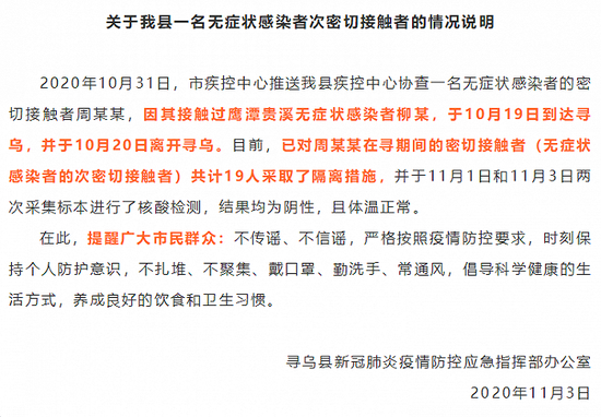 江西寻乌协查一名无症状感染者密接者 已对19人采取隔离措施图片