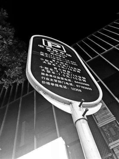 调查发现:北京四大夜生活商圈全部乱收停车费