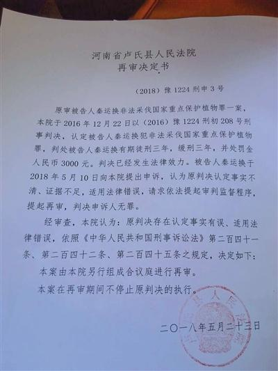 卢氏县法院再审决定书。秦运换供图