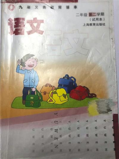 上海教育出版社二年级第二学期语文课本。受访者供图