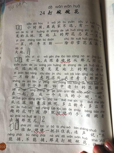 """课文中多处原文中的""""外婆""""被改为""""姥姥""""。受访者供图"""