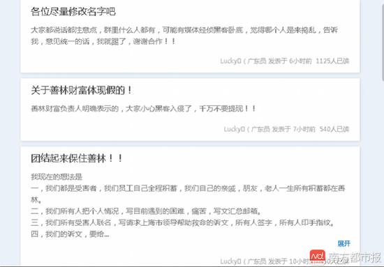 """在维权QQ群中,不少投资者仍坚持""""一致对外""""。"""