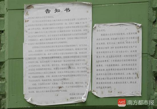2018年7月11日,西小庄村贴的滑县城关镇人民政府的告知书,告知村民要按照法律规定的方式主张自己的权利。