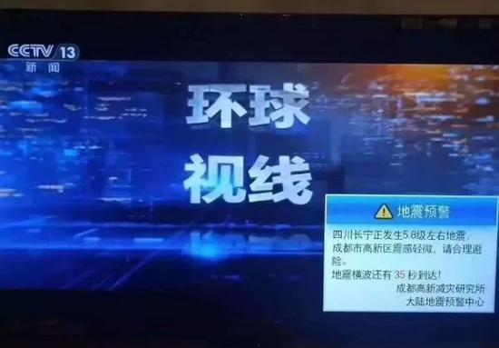 ▲电视屏幕上显示的地震预警信息。
