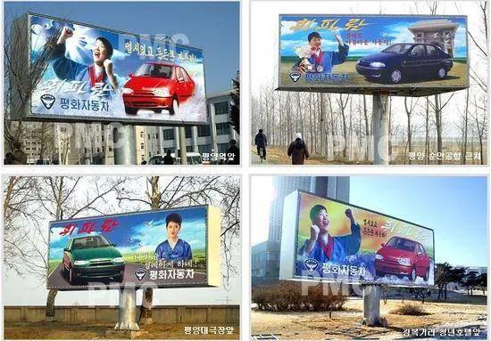 """(图说:朝鲜街头的""""和平汽车""""广告牌,图源:韩网)"""