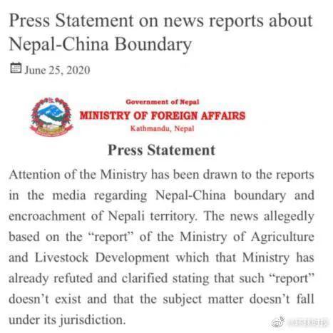 尼泊尔外交部声明