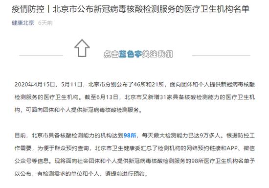 """北京个人核酸检测预约目前""""一号难求"""" 官方回应图片"""