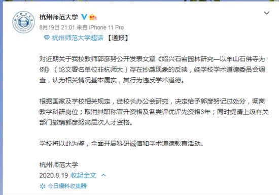 杭州师范大学通报 来源:杭州师范大学官方微博