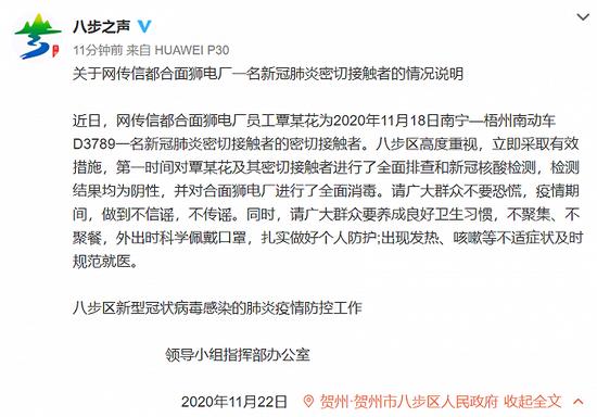 广西贺州市出现一名新冠病例密接者?官方通报详情图片