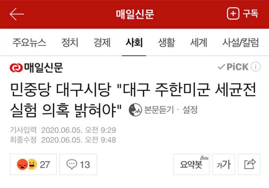 △《每日新闻》报道:大邱驻韩美军应查明细菌试验疑云