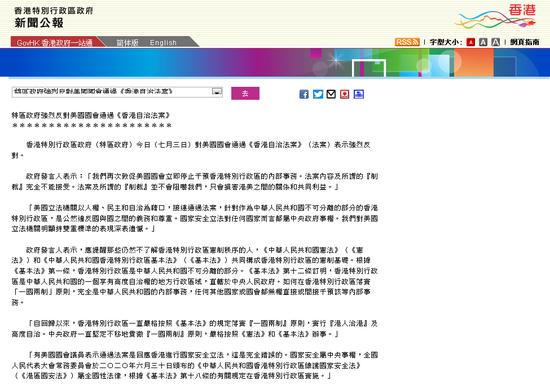 """港府:强烈反对美国国会通过所谓《香港自治法案》,所谓""""制裁""""并不会阻吓我们图片"""