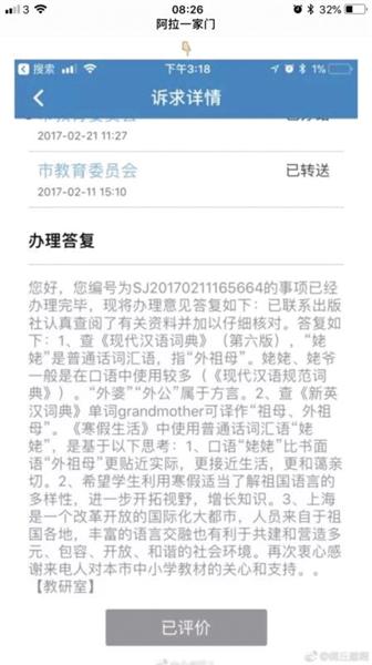 """网友曝上海市教委曾回复""""外婆""""属方言。经证实与语文教材无关。网页截图"""