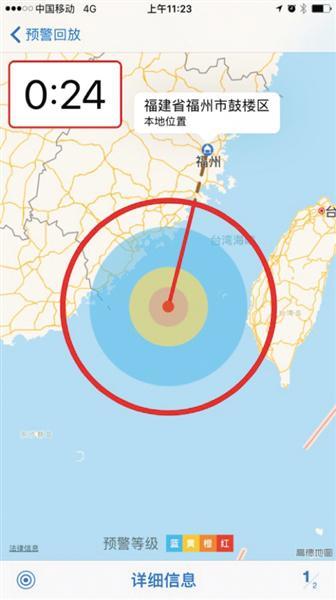 """5个地震重点预警区将实现""""秒级预警"""""""